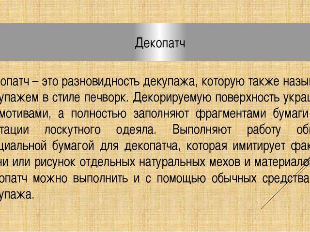 Декопатч Декопатч – это разновидность декупажа, которую также называют декупа...