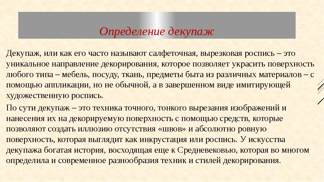 Определение декупаж Декупаж, или как его часто называют салфеточная, вырезков...