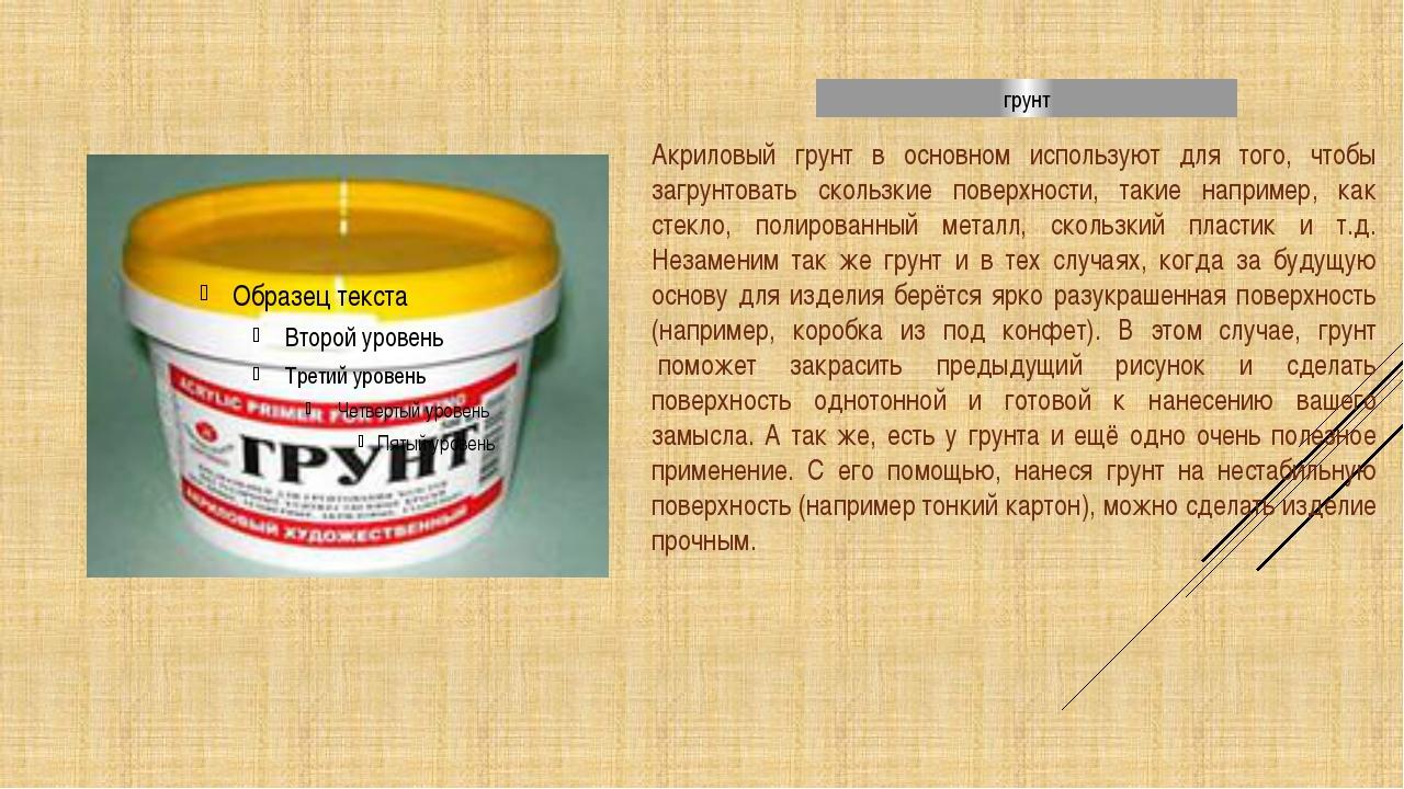 грунт Акриловый грунт в основном используют для того, чтобы загрунтовать скол...