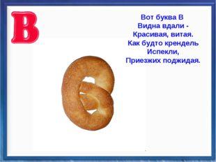Вот буква В Видна вдали - Красивая, витая. Как будто крендель Испекли, Приезж