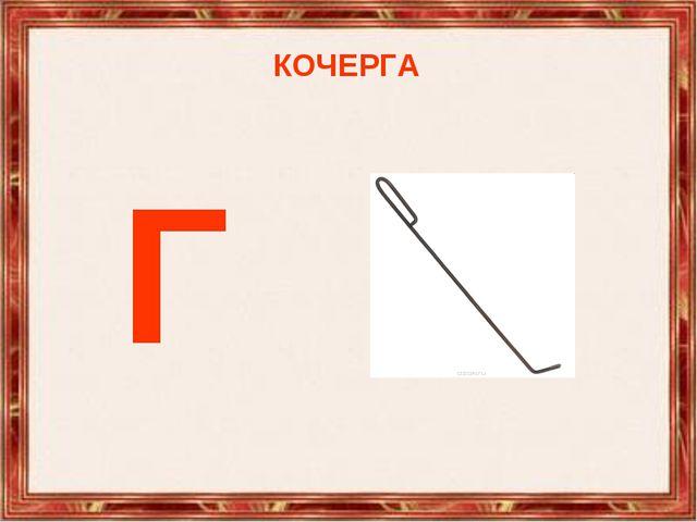 КОЧЕРГА Г