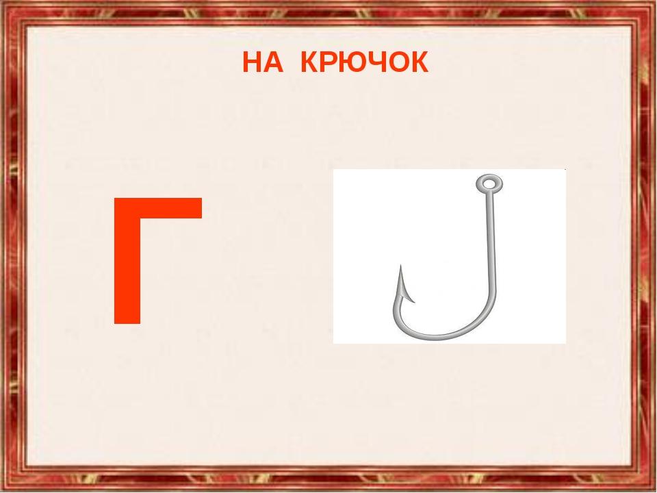 НА КРЮЧОК Г