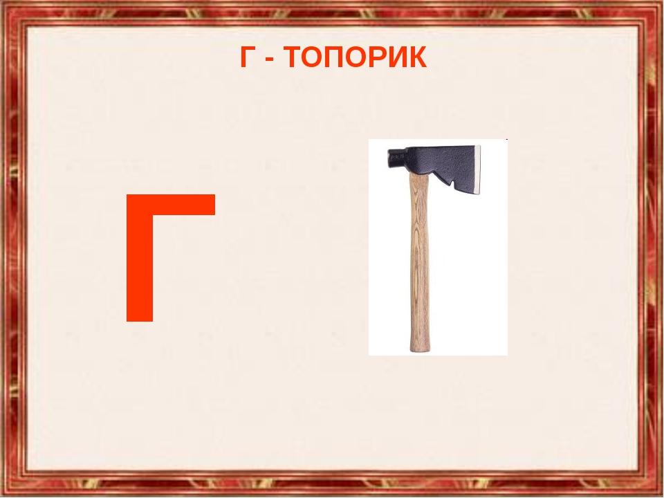 Г - ТОПОРИК Г