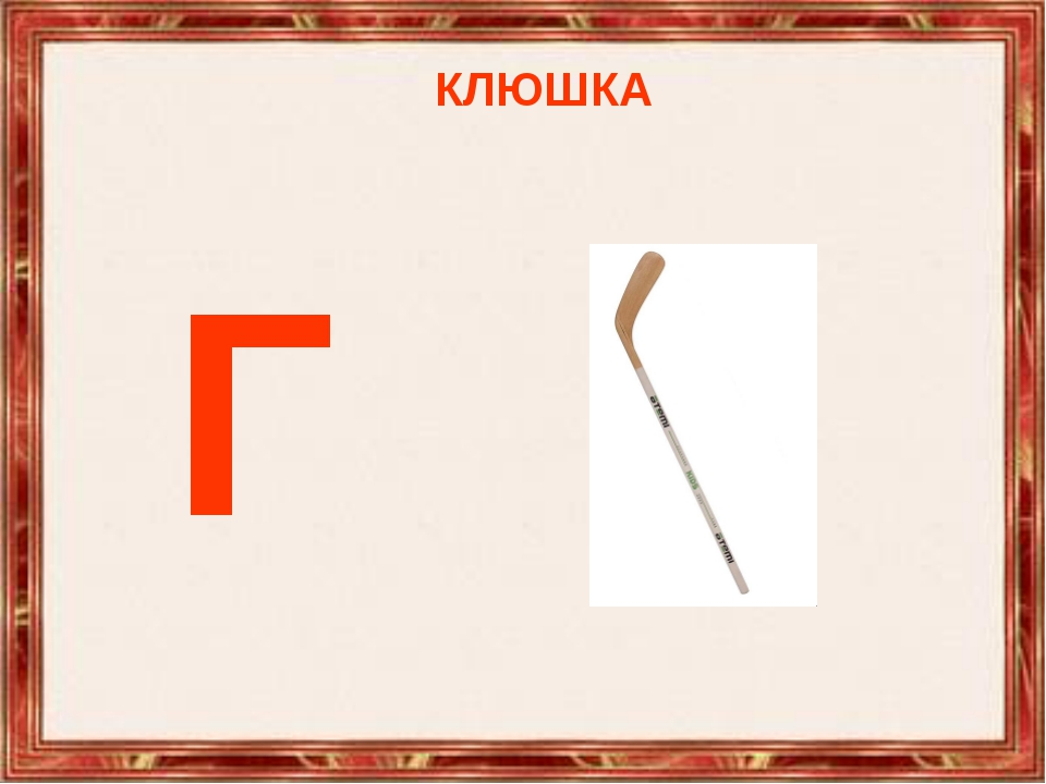 КЛЮШКА Г