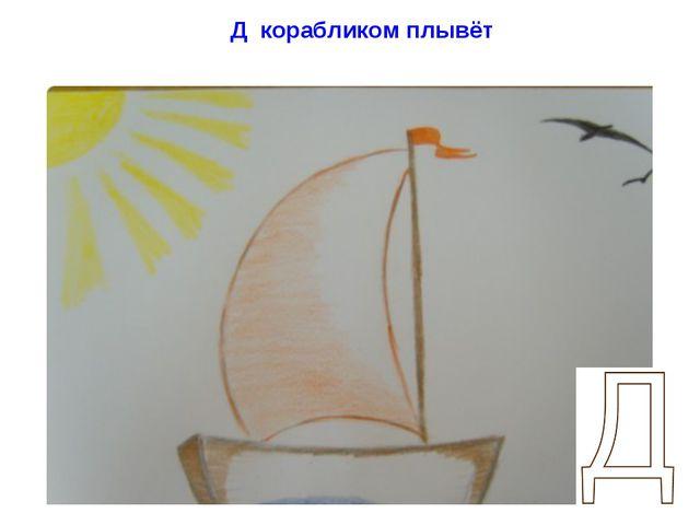 Д корабликом плывёт