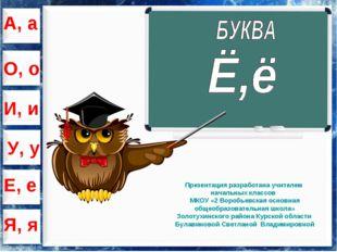 А, а О, о И, и У, у Е, е Я, я Презентация разработана учителем начальных клас