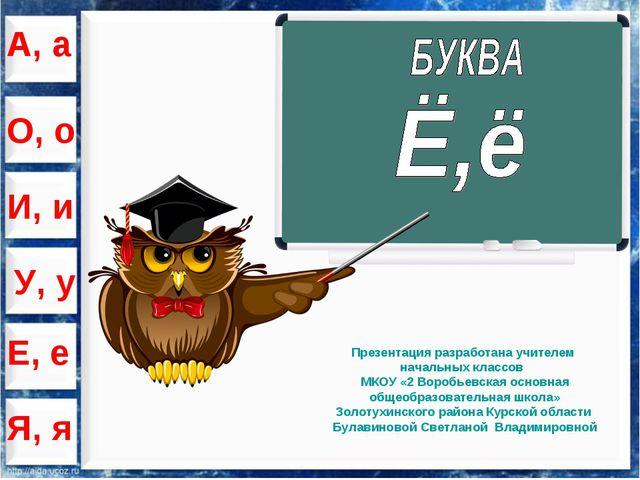 А, а О, о И, и У, у Е, е Я, я Презентация разработана учителем начальных клас...