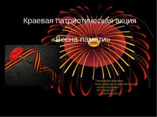 Краевая патриотическая акция «Весна памяти» Понамарёва Виктория, члены районн
