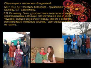 Обучающиеся творческих объединений МОУ ДОД ДДТ посетили ветеранов – труженик