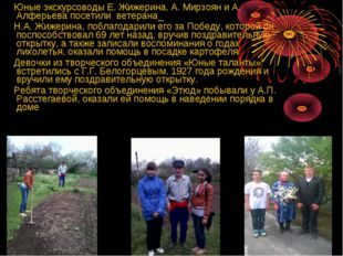 Юные экскурсоводы Е. Жижерина, А. Мирзоян и А. Алферьева посетили ветерана_