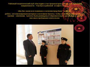 Районный патриотический клуб «Наследие» стал организатором добрых дел социаль