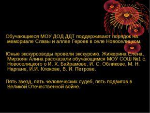 Обучающиеся МОУ ДОД ДДТ поддерживают порядок на мемориале Славы и аллее Геро