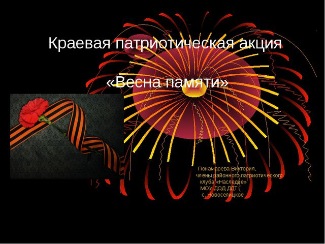 Краевая патриотическая акция «Весна памяти» Понамарёва Виктория, члены районн...