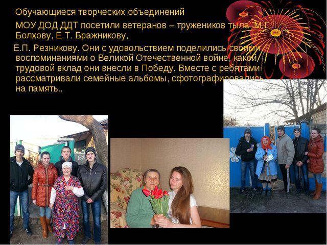 Обучающиеся творческих объединений МОУ ДОД ДДТ посетили ветеранов – труженик...