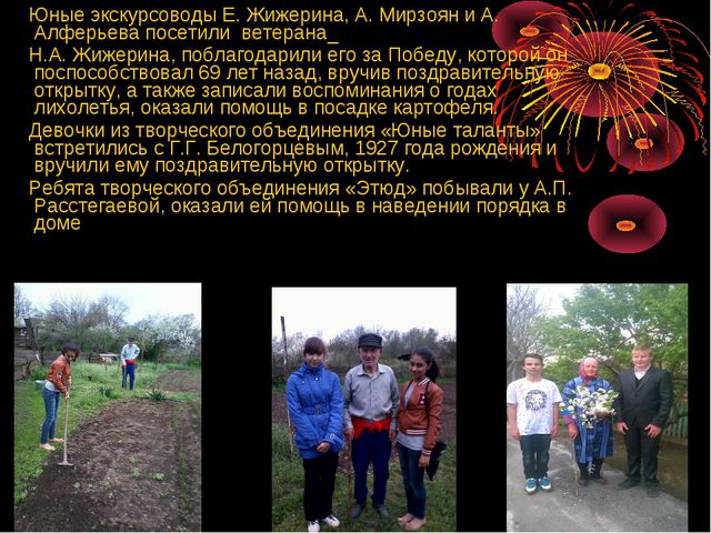 Юные экскурсоводы Е. Жижерина, А. Мирзоян и А. Алферьева посетили ветерана_...