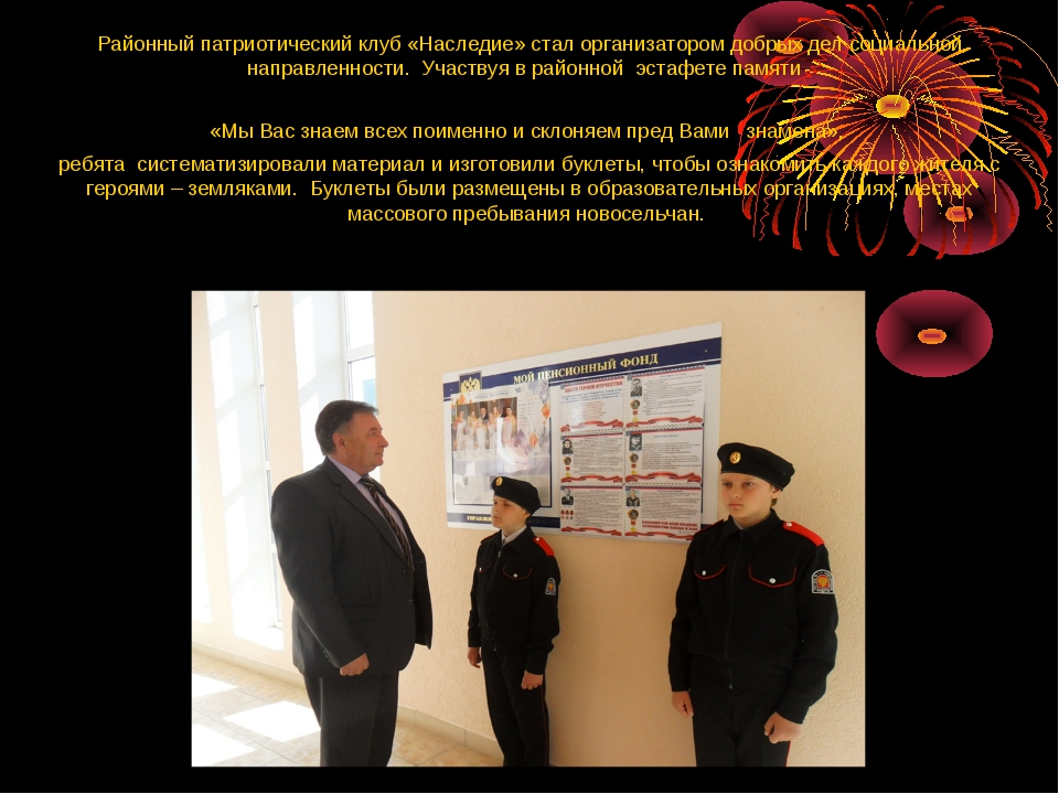 Районный патриотический клуб «Наследие» стал организатором добрых дел социаль...