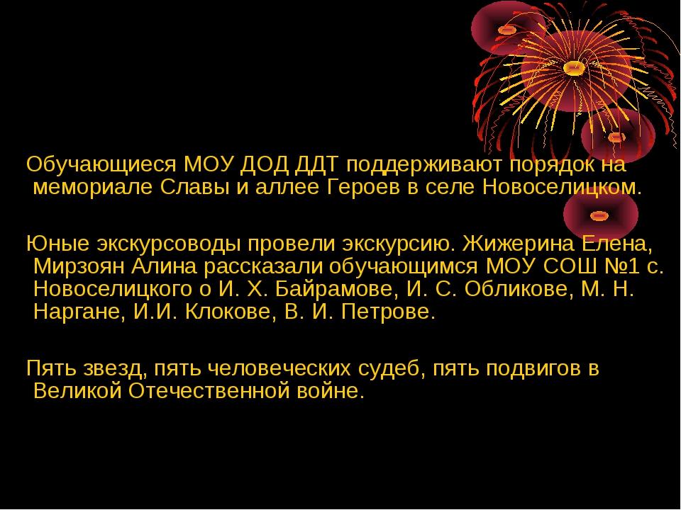 Обучающиеся МОУ ДОД ДДТ поддерживают порядок на мемориале Славы и аллее Геро...