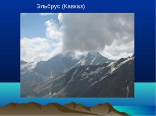 Эльбрус (Кавказ)