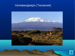 Килиманджаро (Танзания)