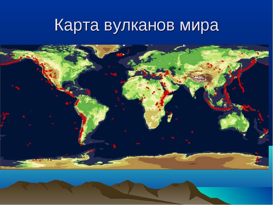 Карта вулканов мира