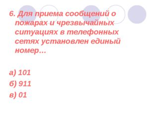 6. Для приема сообщений о пожарах и чрезвычайных ситуациях в телефонных сетях