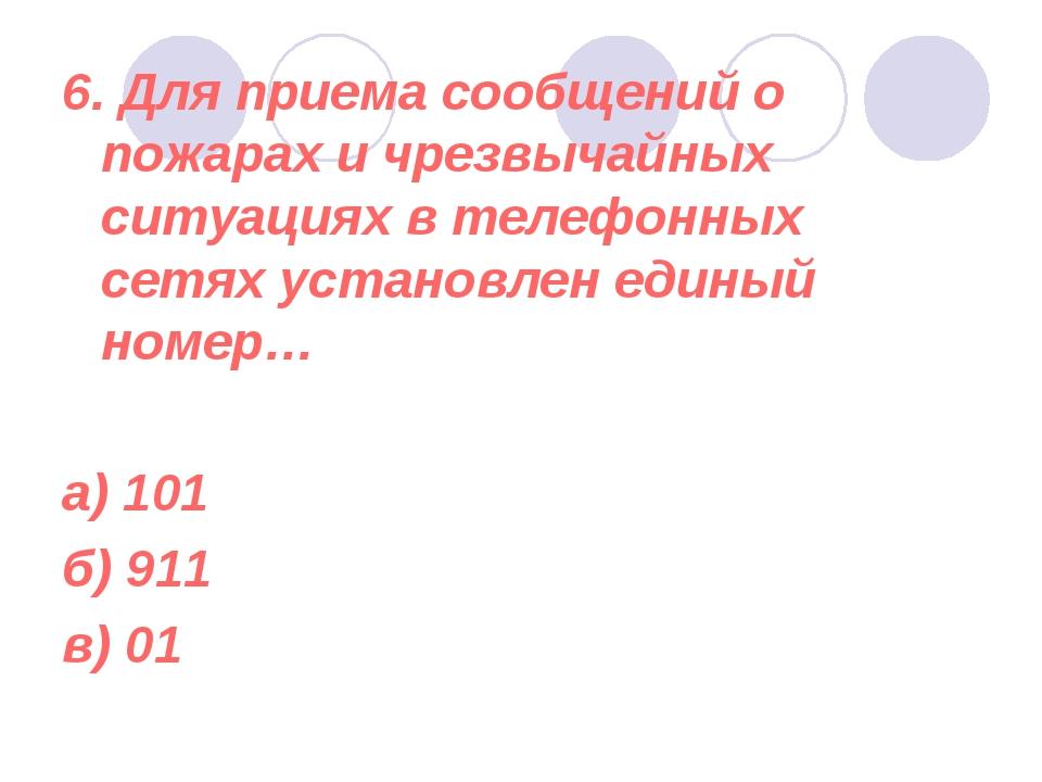 6. Для приема сообщений о пожарах и чрезвычайных ситуациях в телефонных сетях...
