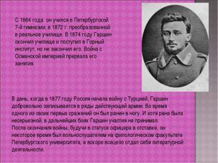 С 1864 года он учился в Петербургской 7-й гимназии, в 1872 г. преобразованной