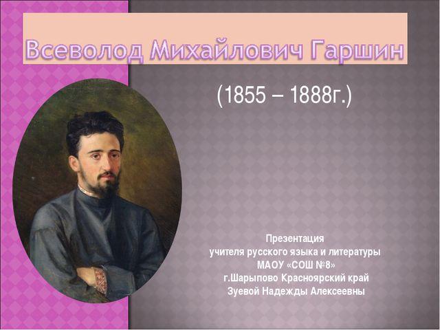 (1855 – 1888г.) Презентация учителя русского языка и литературы МАОУ «СОШ №8»...