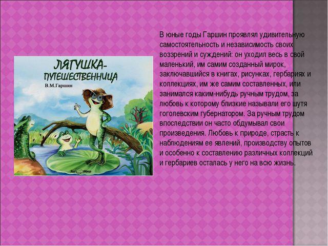 В юные годы Гаршин проявлял удивительную самостоятельность и независимость св...