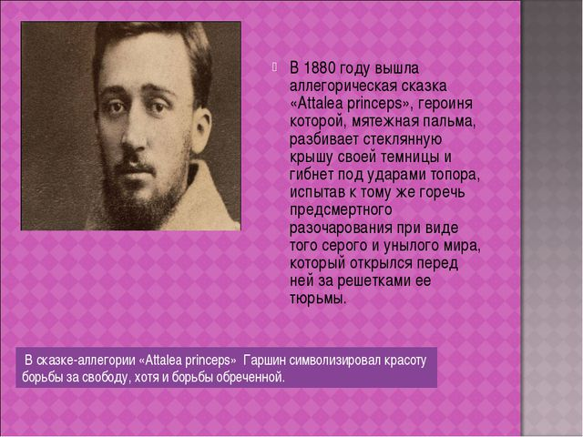 В 1880 году вышла аллегорическая сказка «Attalea princeps», героиня которой,...