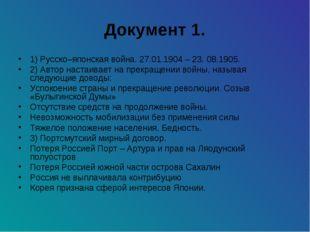 Документ 1. 1) Русско–японская война. 27.01.1904 – 23. 08.1905. 2) Автор наст