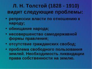 Л. Н. Толстой (1828 - 1910) видит следующие проблемы: репрессии власти по отн