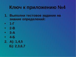 Ключ к приложению №4 Выполни тестовое задание на знание определений: 1-Г 2-В