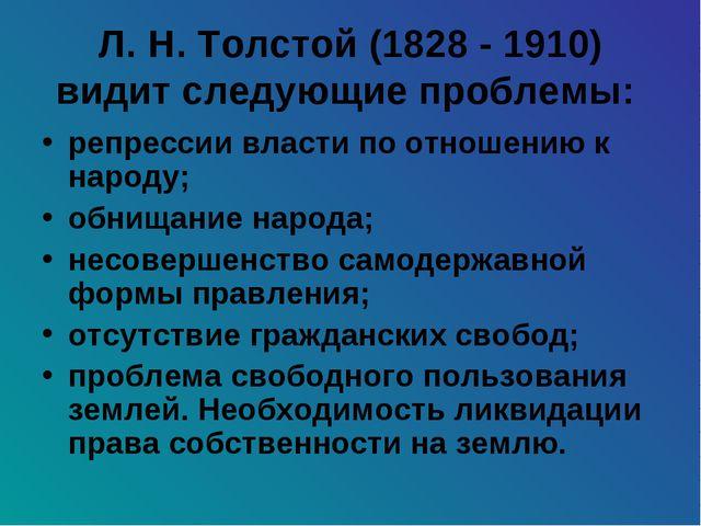 Л. Н. Толстой (1828 - 1910) видит следующие проблемы: репрессии власти по отн...