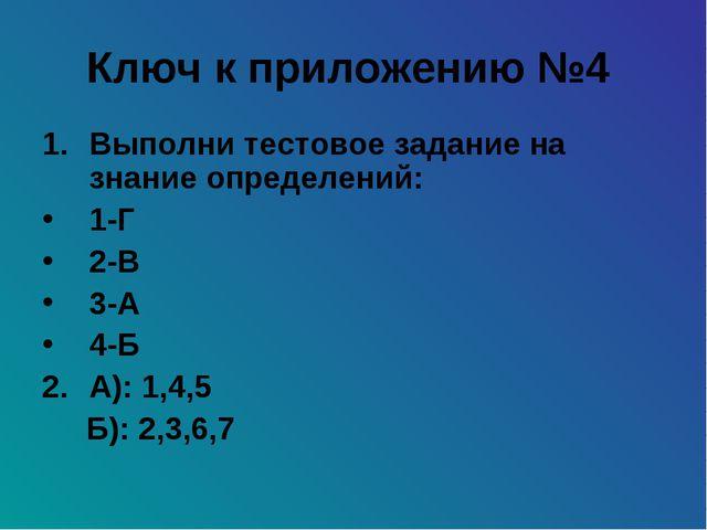 Ключ к приложению №4 Выполни тестовое задание на знание определений: 1-Г 2-В...