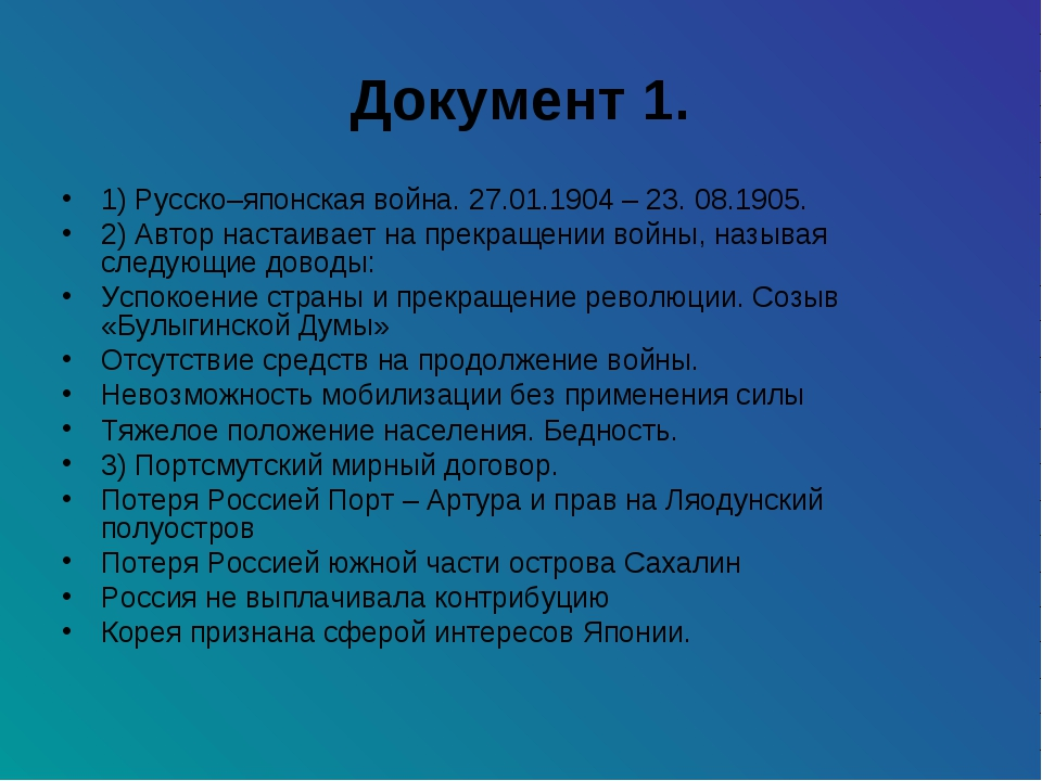 Документ 1. 1) Русско–японская война. 27.01.1904 – 23. 08.1905. 2) Автор наст...