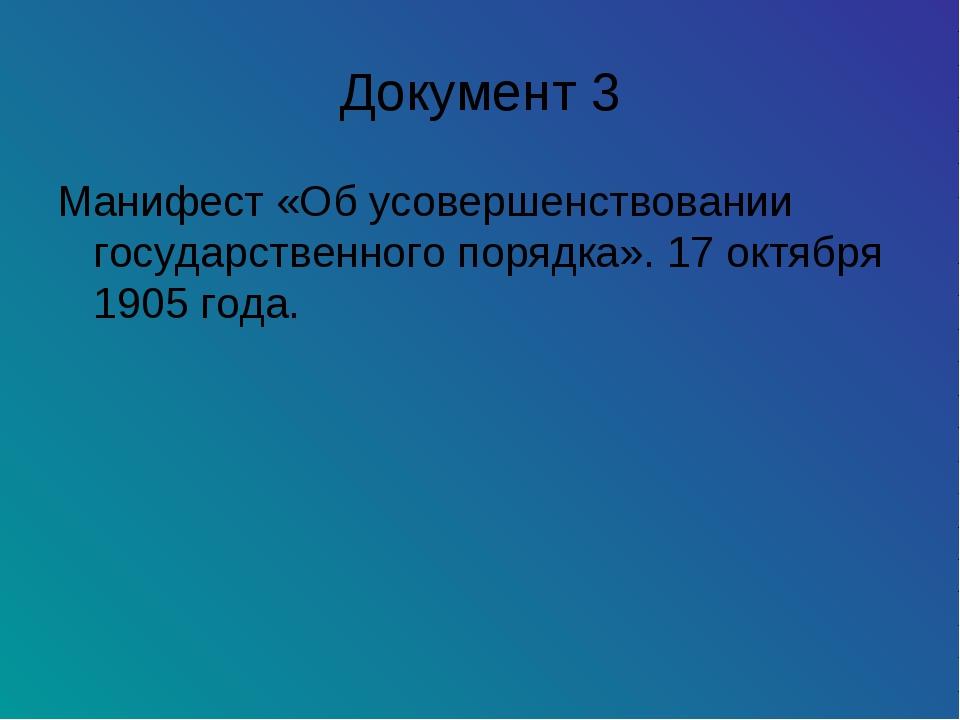 Документ 3 Манифест «Об усовершенствовании государственного порядка». 17 октя...