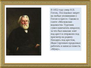 В 1852 году умер Н.В. Гоголь. Последовал запрет на любые упоминания о Гоголе