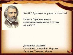 Что И.С.Тургенев осуждал в повести? Немота Герасима имеет символический смысл