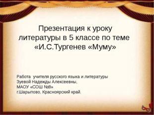 Презентация к уроку литературы в 5 классе по теме «И.С.Тургенев «Муму» Работ