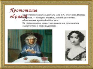Прототипы образов Прототипом образа барыни была мать И.С. Тургенева, Варвара