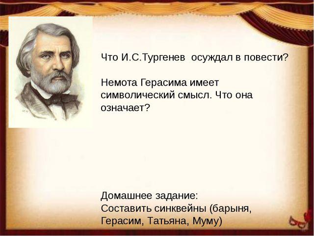 Что И.С.Тургенев осуждал в повести? Немота Герасима имеет символический смысл...