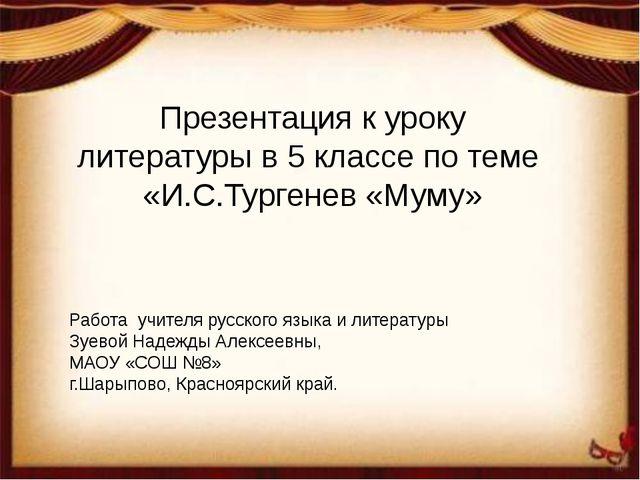 Презентация к уроку литературы в 5 классе по теме «И.С.Тургенев «Муму» Работ...