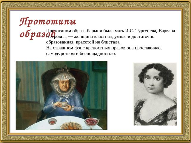 Прототипы образов Прототипом образа барыни была мать И.С. Тургенева, Варвара...