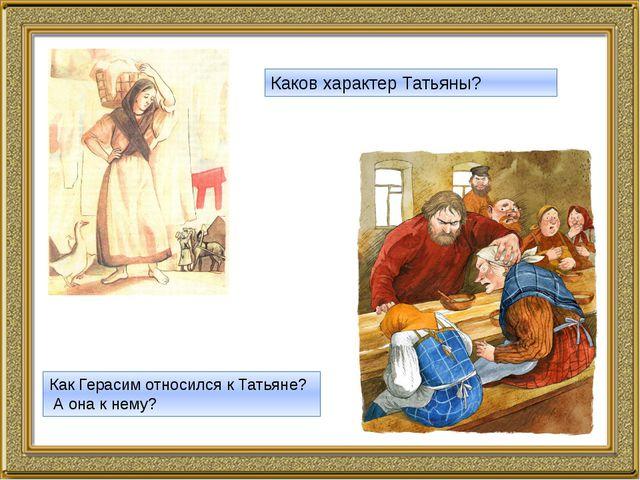 Каков характер Татьяны? Как Герасим относился к Татьяне? А она к нему?