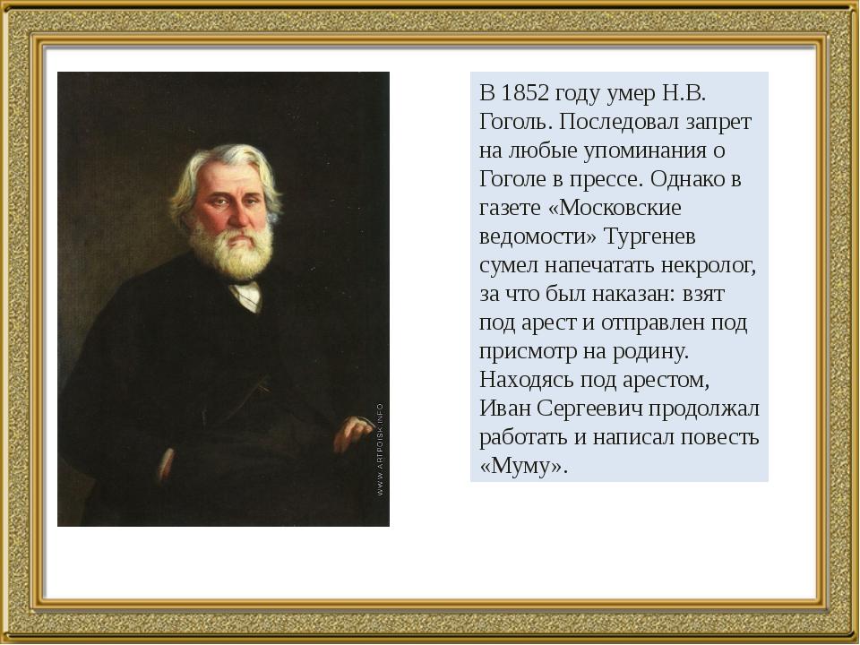 В 1852 году умер Н.В. Гоголь. Последовал запрет на любые упоминания о Гоголе...
