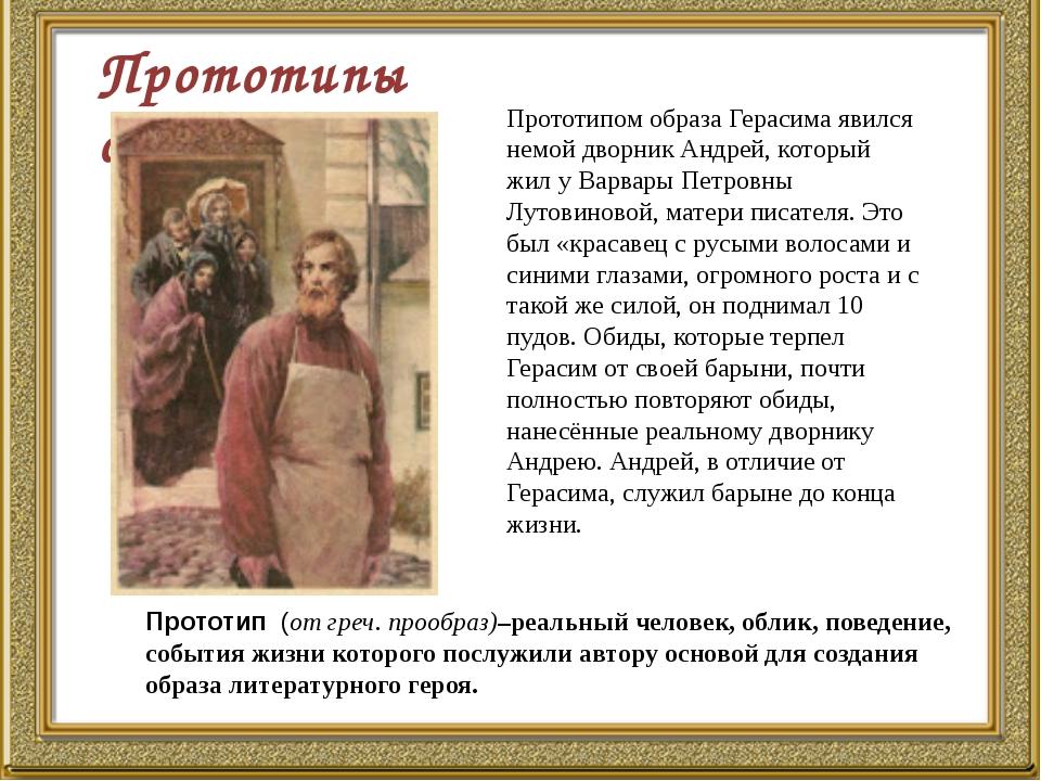 Прототип (от греч. прообраз)–реальный человек, облик, поведение, события жиз...