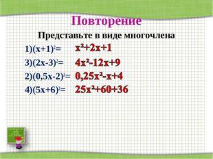 Повторение Представьте в виде многочлена 1)(х+1)2= 3)(2х-3)2= 2)(0,5х-2)2= 4)