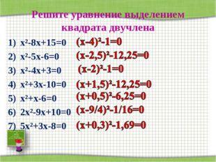 Решите уравнение выделением квадрата двучлена х²-8х+15=0 х²-5х-6=0 х²-4х+3=0