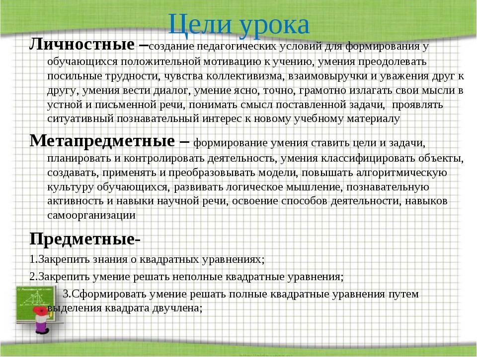 Цели урока Личностные –создание педагогических условий для формирования у обу...